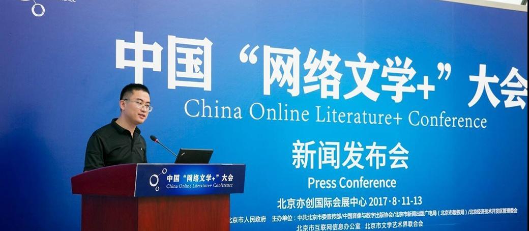 """从第二届中国""""网络文学+""""大会看IP玩法新突破"""